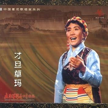 Famous Chinese Folk Musicians - Caidan Zhuoma