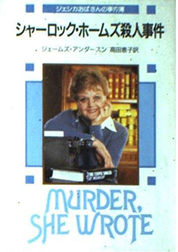 シャーロック・ホームズ殺人事件―ジェシカおばさんの事件簿 (創元推理文庫)