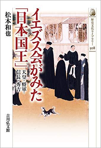 イエズス会がみた「日本国王」: 天皇・将軍・信長・秀吉 (歴史文化ライブラリー)の詳細を見る