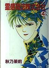 霊感商法株式会社 4 (ミッシィコミックス)