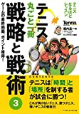 テニス丸ごと一冊 戦略と戦術〈3〉 ゲームの最終局面、ポイント獲得! (Tennis Magazine extra)