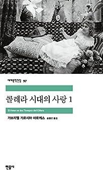 Paperback Ei Amor En Los Tiempos Del Colera (Korean Edition) : Love in the Time of Cholera (Korean Edition) [Korean] Book