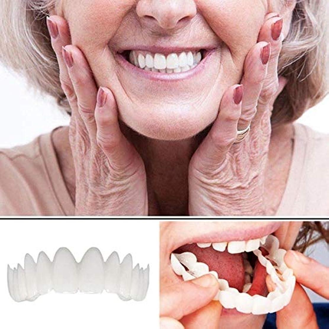 帝国必要とするロースト20ピース下列白い義歯完璧なインスタント笑顔の快適さに適した柔軟な歯入れ歯化粧ベニア歯カバー美容ツール