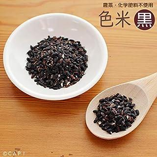 熊本県産 色米 黒 100g