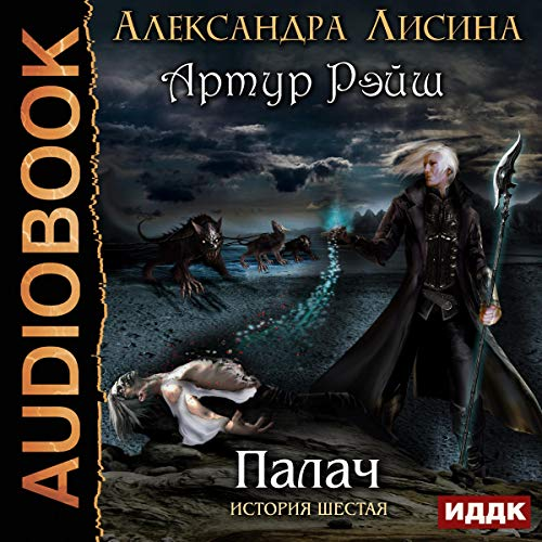 Arthur Reisch. History is the Sixth. Executioner (Russian Edition)                   By:                                                                                                                                 Alexandera Lisina                               Narrated by:                                                                                                                                 Dmitry Kuznetsov                      Length: 8 hrs and 26 mins     Not rated yet     Overall 0.0