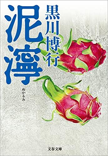 泥濘 (文春文庫)