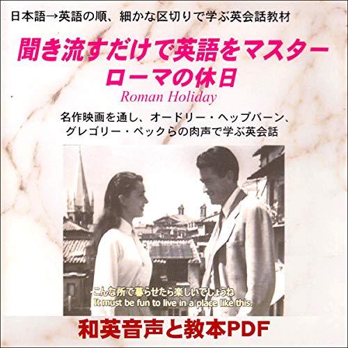 聞き流すだけで英語をマスター:ローマの休日: 日本語→英語、細かい区切りで学ぶから英語が即、頭に入ってくる!和英音声+教本PDF