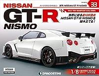 GT-R NISMO 33号 [分冊百科] (パーツ付) (NISSAN GT-R NISMO)