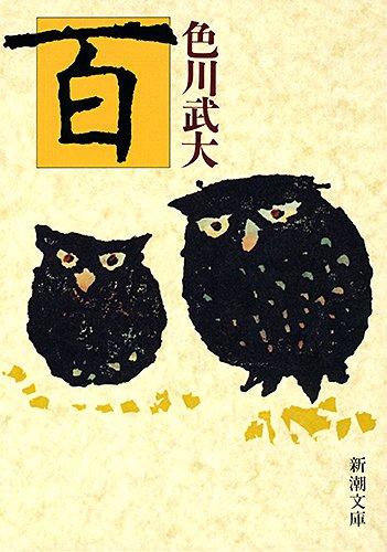 百 (新潮文庫)