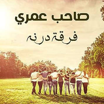Saheb Omry