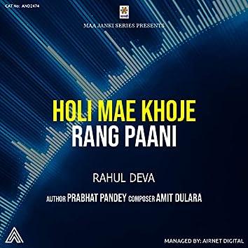 Holi Mae Khoje Rang Paani