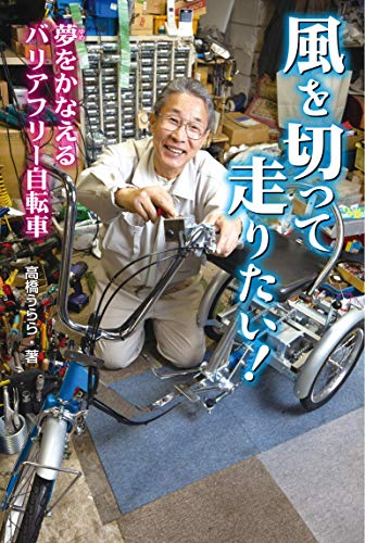 風を切って走りたい!:夢をかなえるバリアフリー自転車