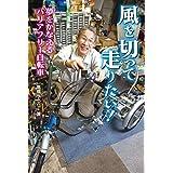 風を切って走りたい! 夢をかなえるバリアフリー自転車 宿題