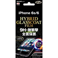 レイ・アウト iPhone7 / iPhone6 / iPhone6s フィルム 画面のラウンド部分まで覆える 全面保護フィルム9H 耐衝撃 ハイブリッド 反射防止/ブラック RT-P9RF/U1B