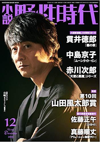 小説 野性時代 第193号 2019年 12月号 (KADOKAWA文芸MOOK 195)