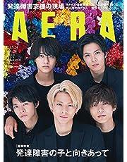 AERA (アエラ) 2021年 5/24 増大号【表紙: King & Prince 】 [雑誌]