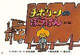 チポリーノのぼうけん(前編) (紙芝居ベストセレクション 第3集)