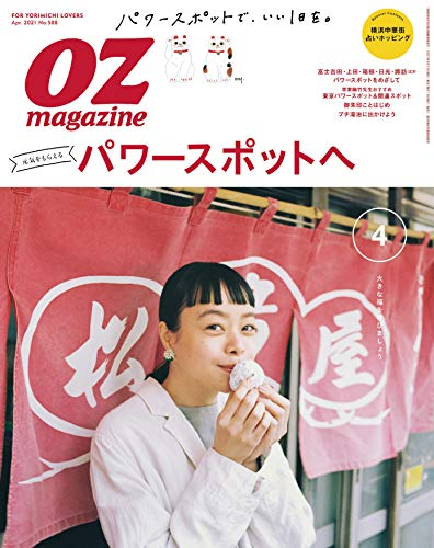 OZmagazine (オズマガジン) 2021年 04月号 [雑誌]