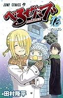べるぜバブ 16 (ジャンプコミックス)