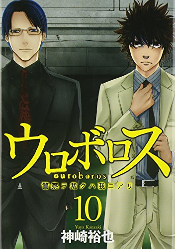 ウロボロス-警察ヲ裁クハ我ニアリ 10 (BUNCH COMICS) - 神崎 裕也