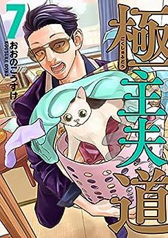 [おおのこうすけ]の極主夫道 7巻: バンチコミックス
