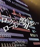 劇場版 神聖かまってちゃん ロックンロールは鳴り止まないっ Blu-ray image