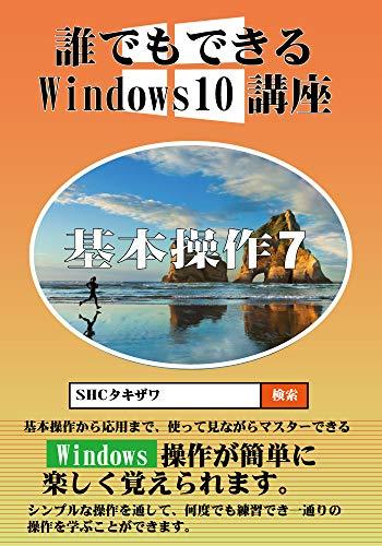 Wndows10基本操作7