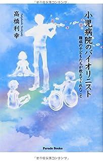 小児病院のバイオリニスト 難病の子どもたちが教えてくれたこと (Parade books)...