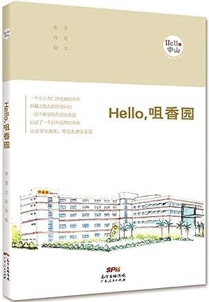 Hello,咀香园李莹 文;张玲 绘 9787218129068