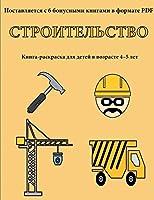 Строительство: В этой книге есть 40 страниц с расслабляющим&# (Книга-раскраска)