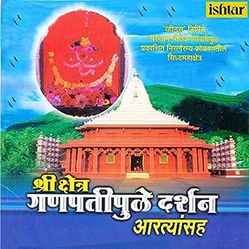 Shri Kshetra Ganpatipule Aartya