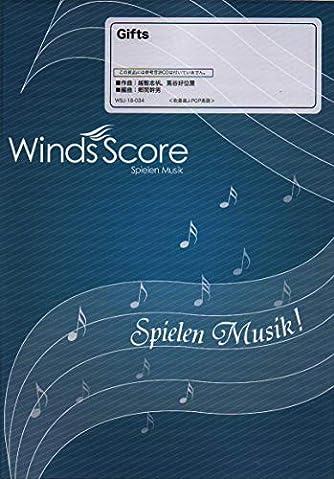 WSJ-18-34 吹奏楽J-POP Gifts (参考音源CDなし) (吹奏楽JーPOP楽譜)