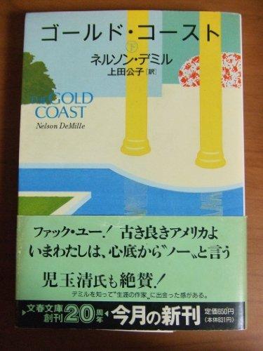 ゴールド・コースト〈下〉 (文春文庫)の詳細を見る