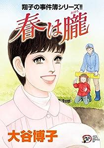 翔子の事件簿シリーズ 25巻 表紙画像