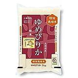 【新米】【精米】JA新すながわ 北海道産 特別栽培米 ゆめぴりか 5kg 令和元年産