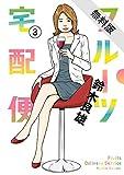 フルーツ宅配便~私がデリヘル嬢である理由~(3)【期間限定 無料お試し版】 (ビッグコミックス)