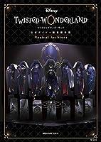 『ディズニー ツイステッドワンダーランド』公式ガイド+設定資料集 Magical Archives (SE-MOOK)