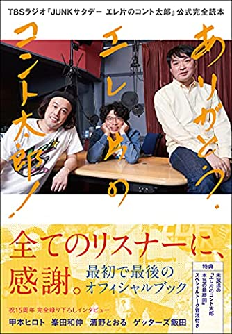 ありがとう、エレ片のコント太郎! _TBSラジオ『JUNKサタデー エレ片のコント太郎』公式完全読本