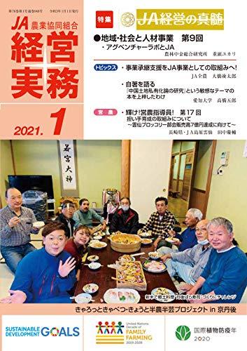 農業協同組合経営実務 1月号 (2021-01-01) [雑誌]