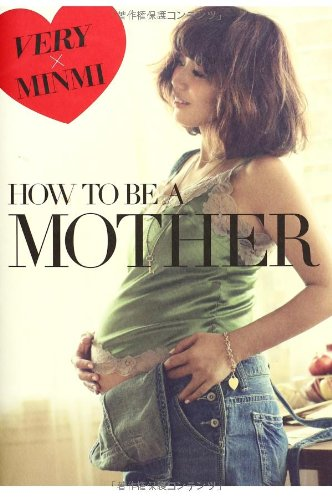 HOW TO BE A MOTHER 「子育てしながら」マタニティの日々
