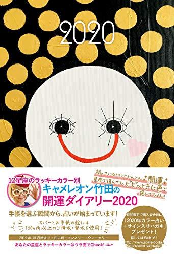 キャメレオン竹田の開運ダイアリー2020<双子座></p>