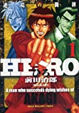 HERO -逆境の闘牌- / 前田 治郎 のシリーズ情報を見る