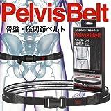 骨盤ベルト・股関節サポーター ペルビスベルト Pelvis Belt :Mサイズ(70cm~95cm)