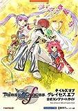テイルズ オブ グレイセス エフ 公式コンプリートガイド (BANDAI NAMCO Games Books 32)