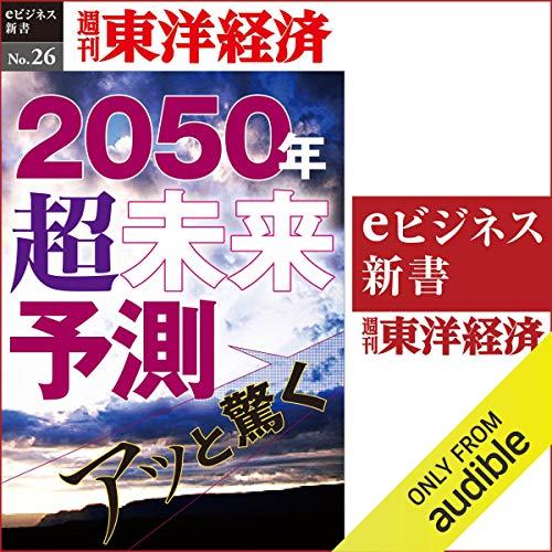 『あっと驚く2050年・超未来予測 (週刊東洋経済eビジネス新書No.26)』のカバーアート