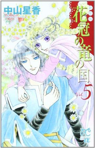 花冠の竜の国 5 (プリンセス・コミックスα)