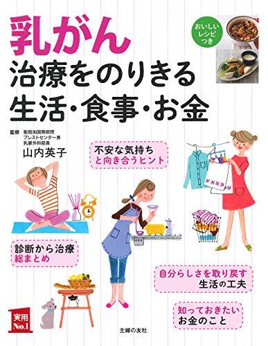 乳がん治療をのりきる生活・食事・お金 (実用No.1シリーズ)