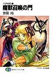 〈六門世界〉1 魔獣召喚の門 (富士見ファンタジア文庫)