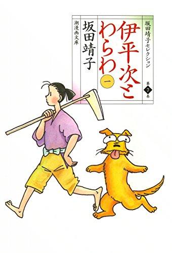 伊平次とわらわ (1)