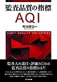 監査品質の指標(AQI)